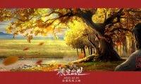 「木兰:横空出世」公开场景原画,展现壮丽祖国河山