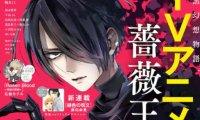 漫画「玫瑰之王的葬礼」公开最新封面彩图